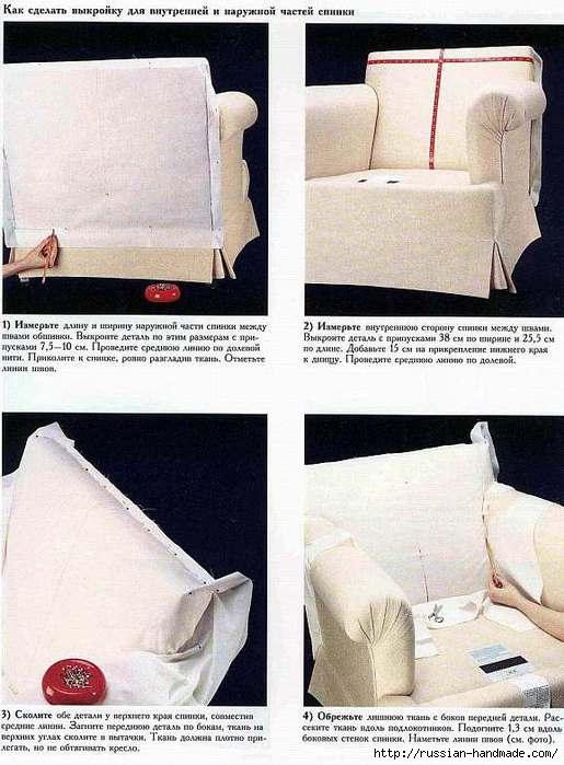 Как сшить чехлы для старой мебели (4) (515x699, 173Kb)