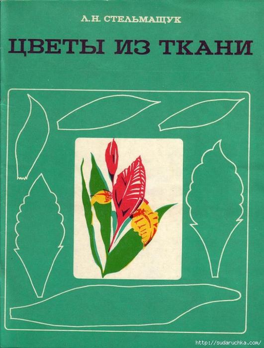 Cvety_iz_tkani_1977-01 (531x700, 275Kb)