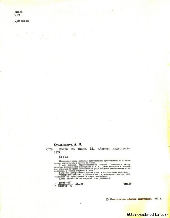 Cvety_iz_tkani_1977-03 (544x700, 76Kb)