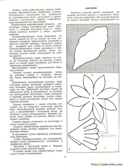 Cvety_iz_tkani_1977-05 (520x700, 275Kb)