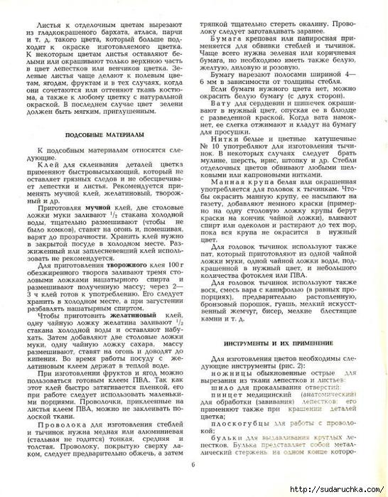 Cvety_iz_tkani_1977-07 (546x700, 337Kb)