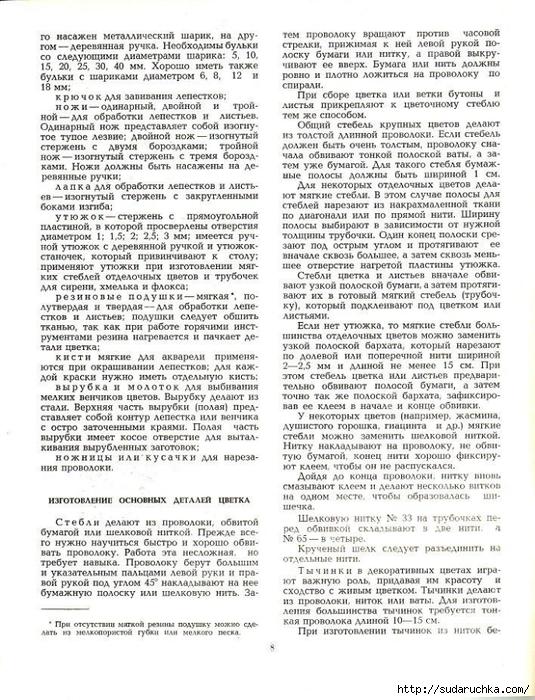 Cvety_iz_tkani_1977-09 (535x700, 337Kb)