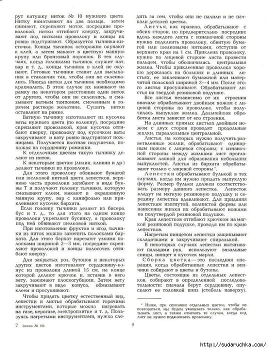 Cvety_iz_tkani_1977-10 (538x700, 348Kb)