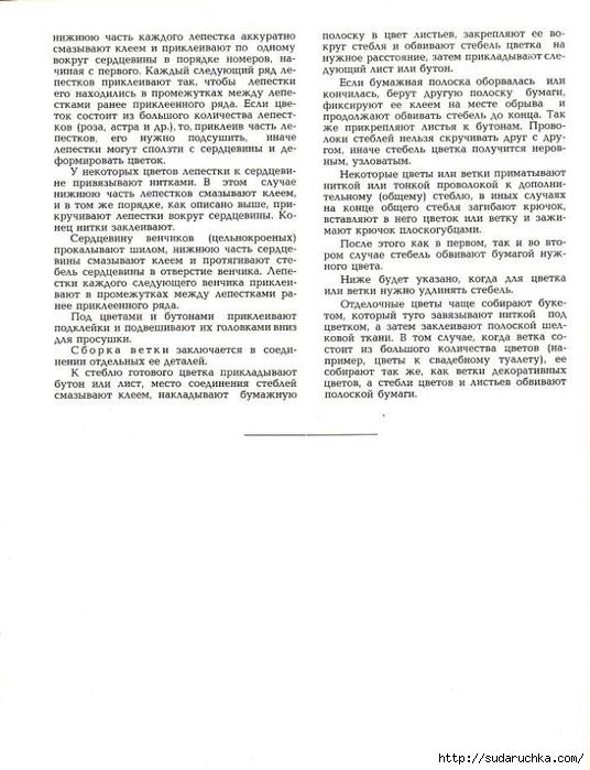 Cvety_iz_tkani_1977-11 (536x700, 201Kb)