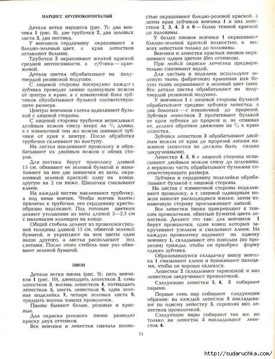 Cvety_iz_tkani_1977-15 (536x700, 328Kb)