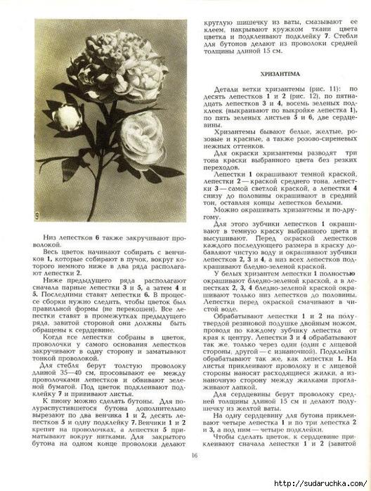 Cvety_iz_tkani_1977-17 (528x700, 311Kb)