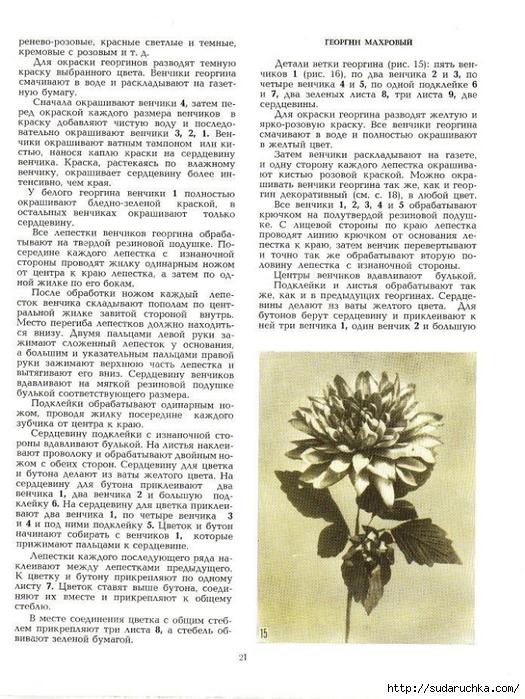 Cvety_iz_tkani_1977-22 (525x700, 318Kb)