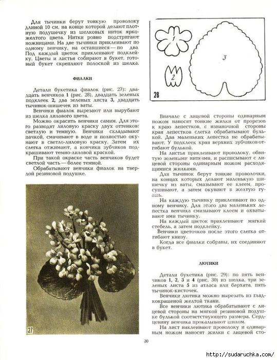 Cvety_iz_tkani_1977-31 (539x700, 274Kb)