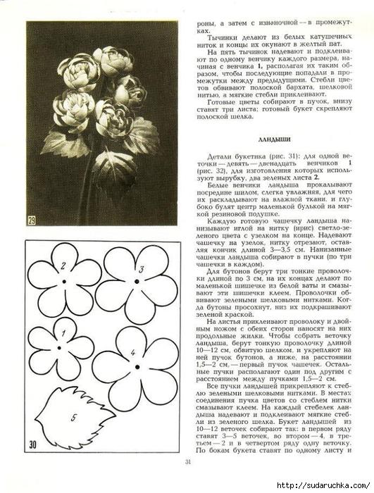 Cvety_iz_tkani_1977-32 (531x700, 276Kb)