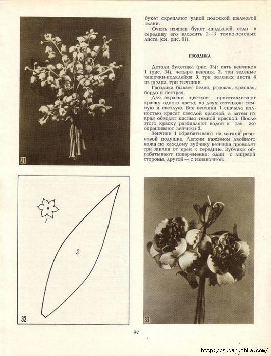 Cvety_iz_tkani_1977-33 (532x700, 282Kb)