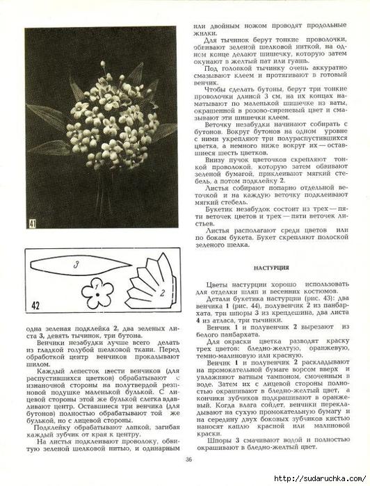 Cvety_iz_tkani_1977-37 (532x700, 288Kb)
