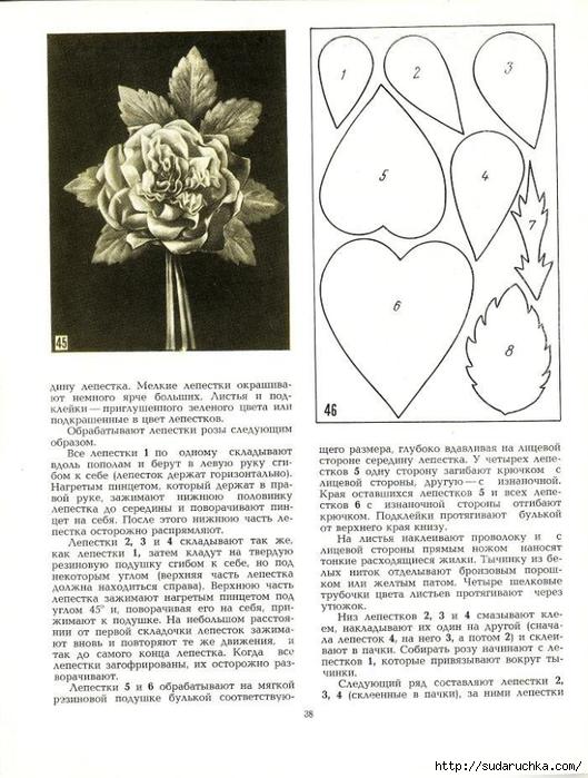 Cvety_iz_tkani_1977-39 (529x700, 258Kb)