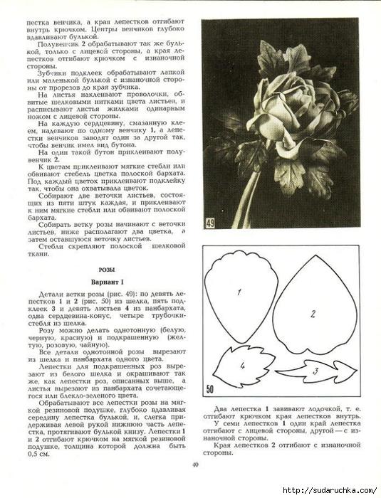 Cvety_iz_tkani_1977-41 (535x700, 270Kb)