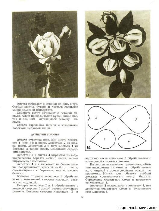 Cvety_iz_tkani_1977-43 (528x700, 254Kb)