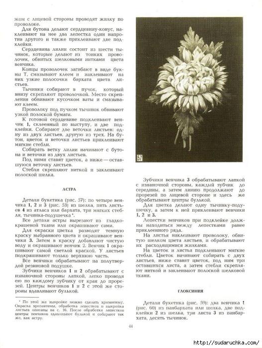 Cvety_iz_tkani_1977-45 (527x700, 268Kb)