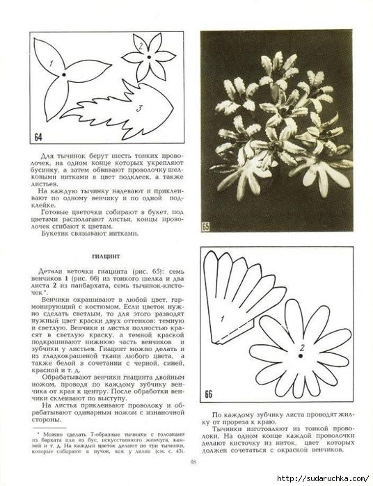 Cvety_iz_tkani_1977-49 (536x700, 248Kb)