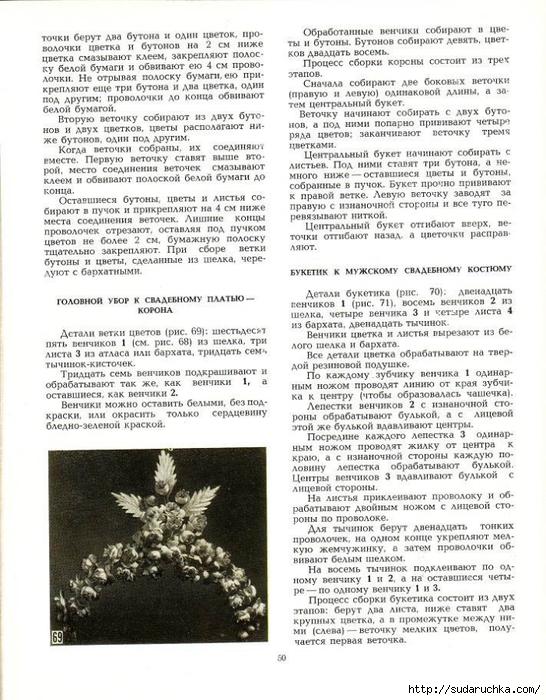 Cvety_iz_tkani_1977-51 (546x700, 307Kb)