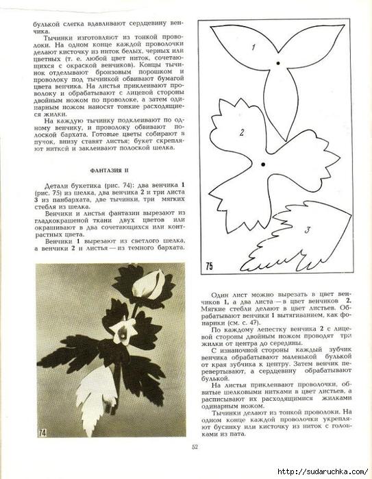Cvety_iz_tkani_1977-53 (543x700, 250Kb)