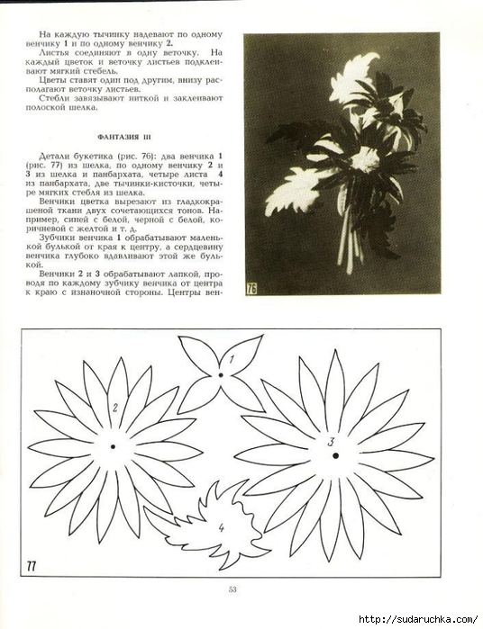 Cvety_iz_tkani_1977-54 (536x700, 220Kb)