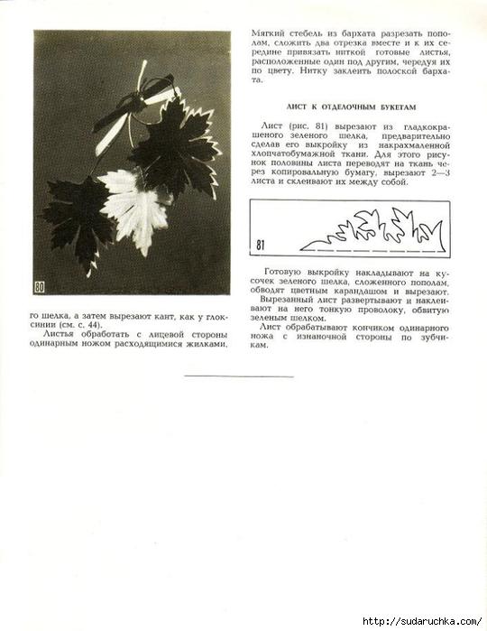 Cvety_iz_tkani_1977-56 (540x700, 161Kb)