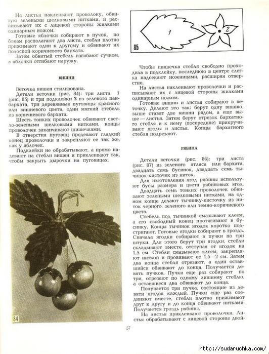 Cvety_iz_tkani_1977-58 (532x700, 287Kb)