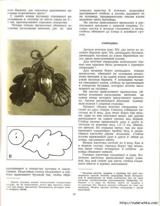 Cvety_iz_tkani_1977-60 (546x700, 284Kb)