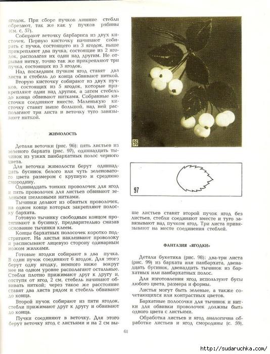 Cvety_iz_tkani_1977-62 (534x700, 273Kb)