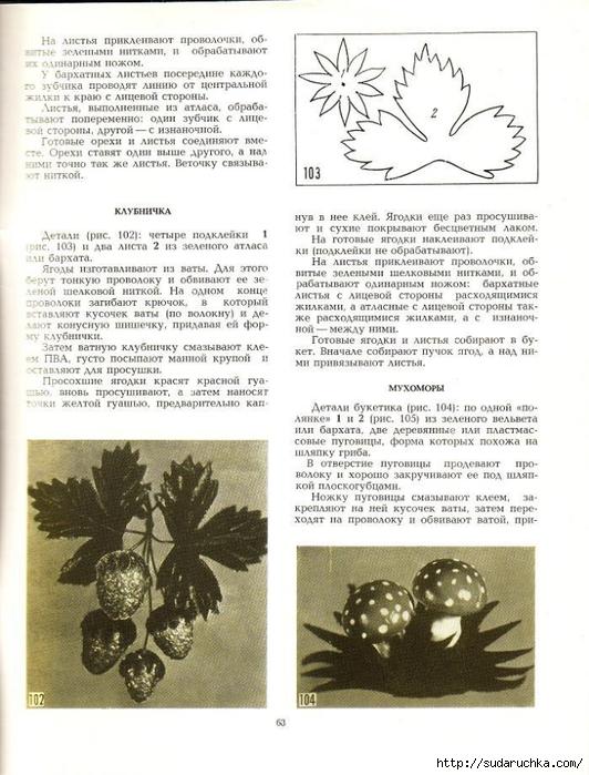 Cvety_iz_tkani_1977-64 (532x700, 272Kb)
