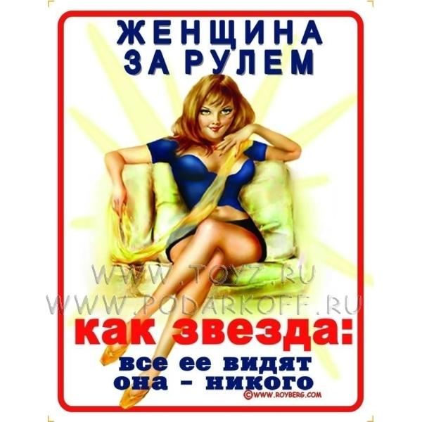 http://img0.liveinternet.ru/images/attach/c/8/101/32/101032072_zhenschina_za_rulem.jpg