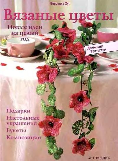 novie_idei_Вяз_цветы_1 (400x545, 42Kb)