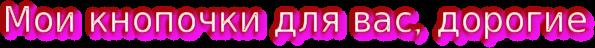 5090154_cooltext1047564235 (595x48, 28Kb)