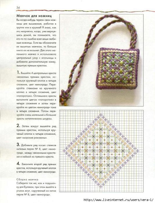 Маячок для ножниц схемы вышивки крестом 83