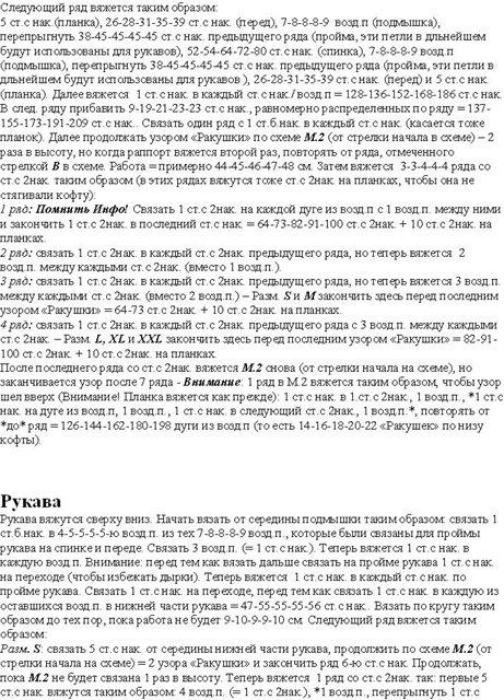 летний жакетик крючком (3) (461x640, 129Kb)