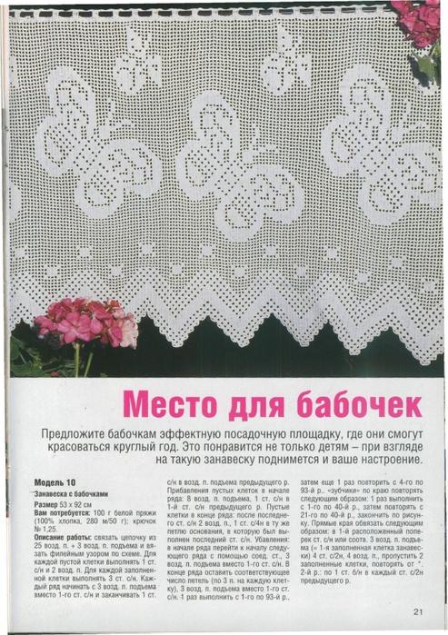 вязание крючком. салфетки скатерти подушки (10) (493x700, 322Kb)