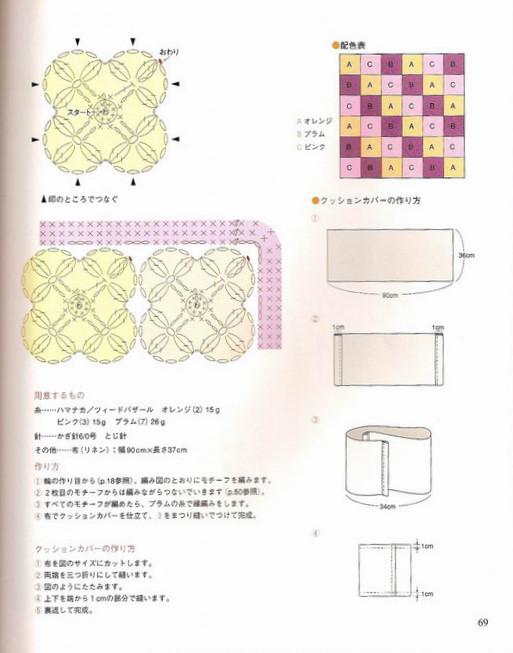 вязание крючком. салфетки скатерти подушки (22) (513x653, 69Kb)