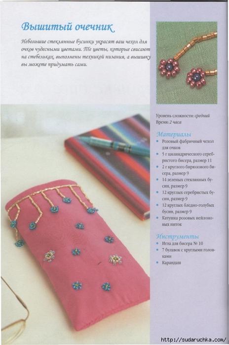 плетение бисером чехол для телефона - Это бисер!