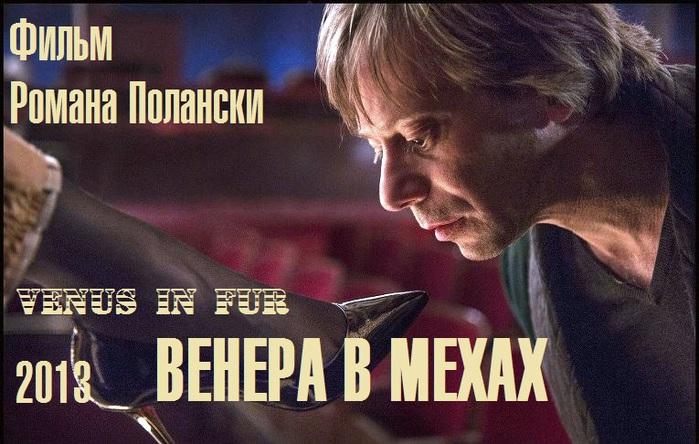 Фильм Романа Полански Венера в мехах смотреть онлайн/5293194__1_ (700x444, 128Kb)