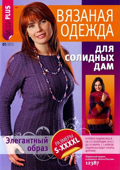 Вязаная одежда для солидных дам 2013-01_1 (497x700, 312Kb)