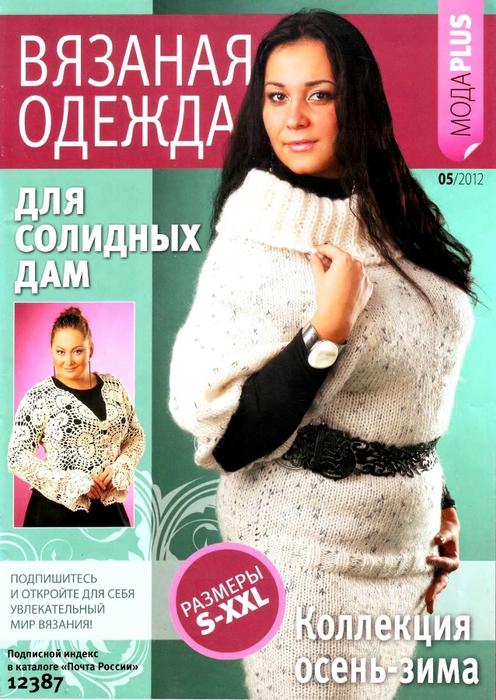 Вязаная одежда для солидных дам 2012-05_1 (496x700, 293Kb)