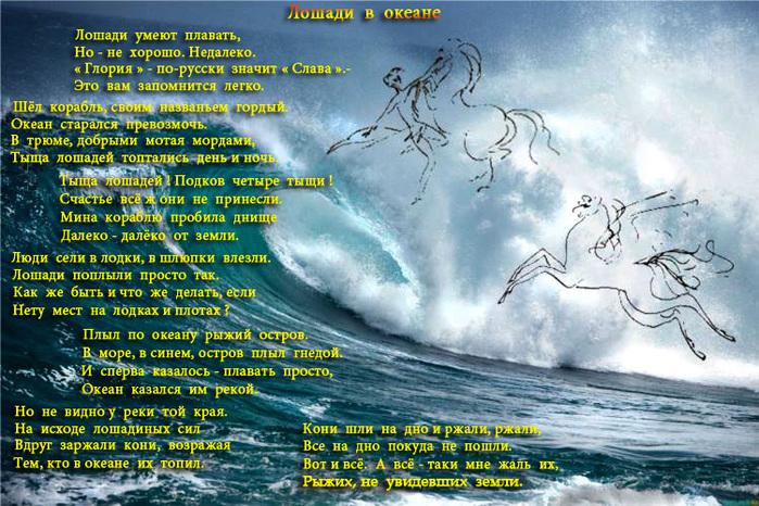 лошади в океане (750x500, 234Kb)