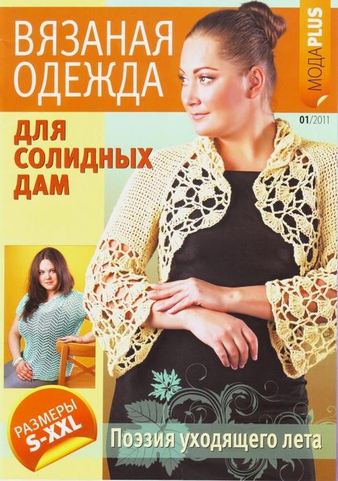 Вязаная одежда для солидных дам 2011'01_1 (492x700, 303Kb)