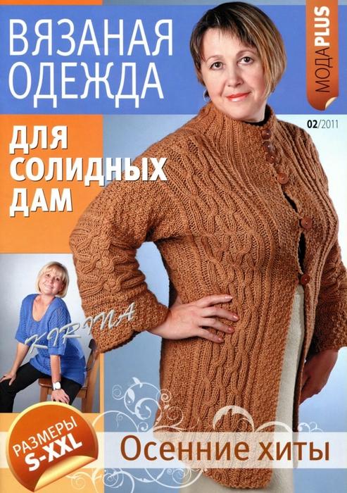 Вязаная одежда для солидных дам 2011'02_1 (493x700, 323Kb)