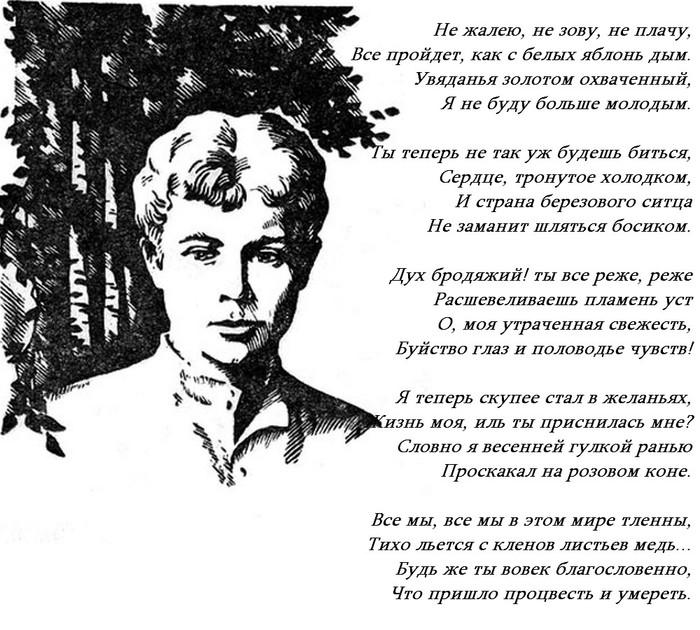 скачать стихи сергея есенина