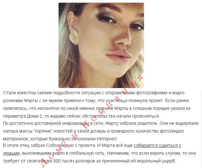 Марта соболевская дом2 новости слухи