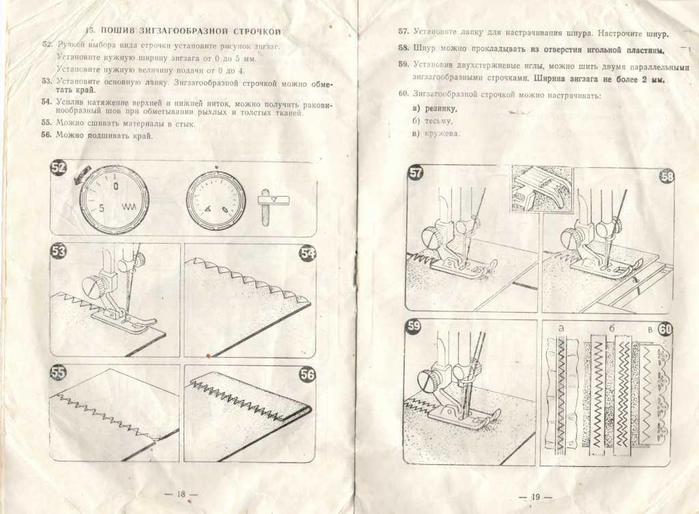 инструкция к мащинке чайка