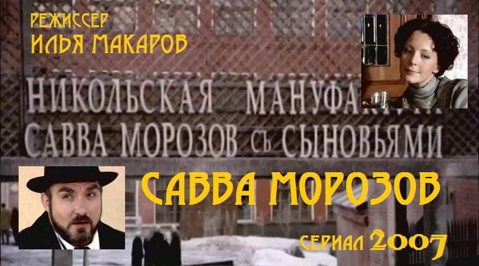 Савва Морозов, смотреть онлайн сериал 2007/5293194__3_ (700x388, 105Kb)