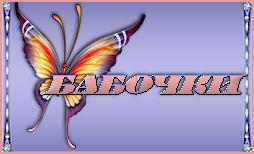 02 бабочки (254x154, 12Kb)