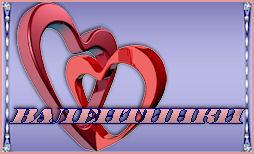 06 валентинки (254x154, 15Kb)