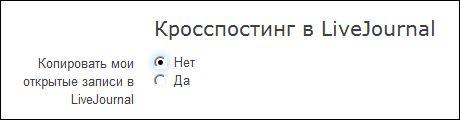 Кросспостинг в ЖЖ можно указывать для каждого сообщения