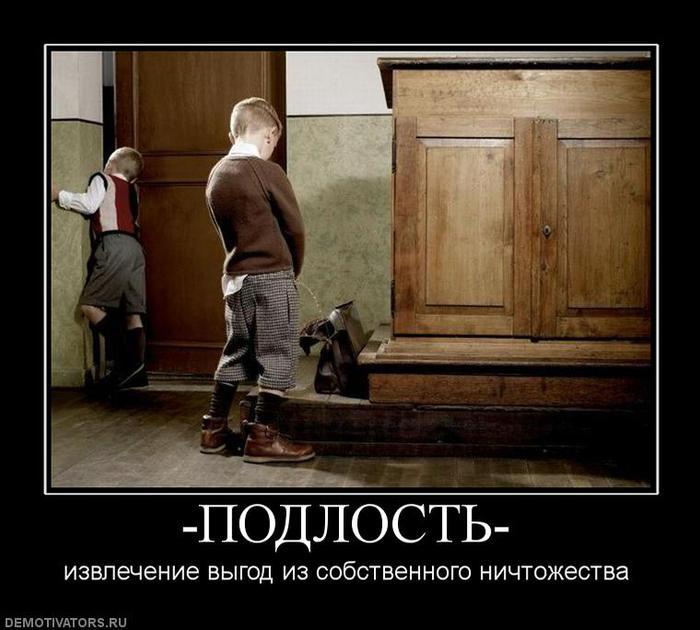 3826117_2746_podlost (700x630, 55Kb)